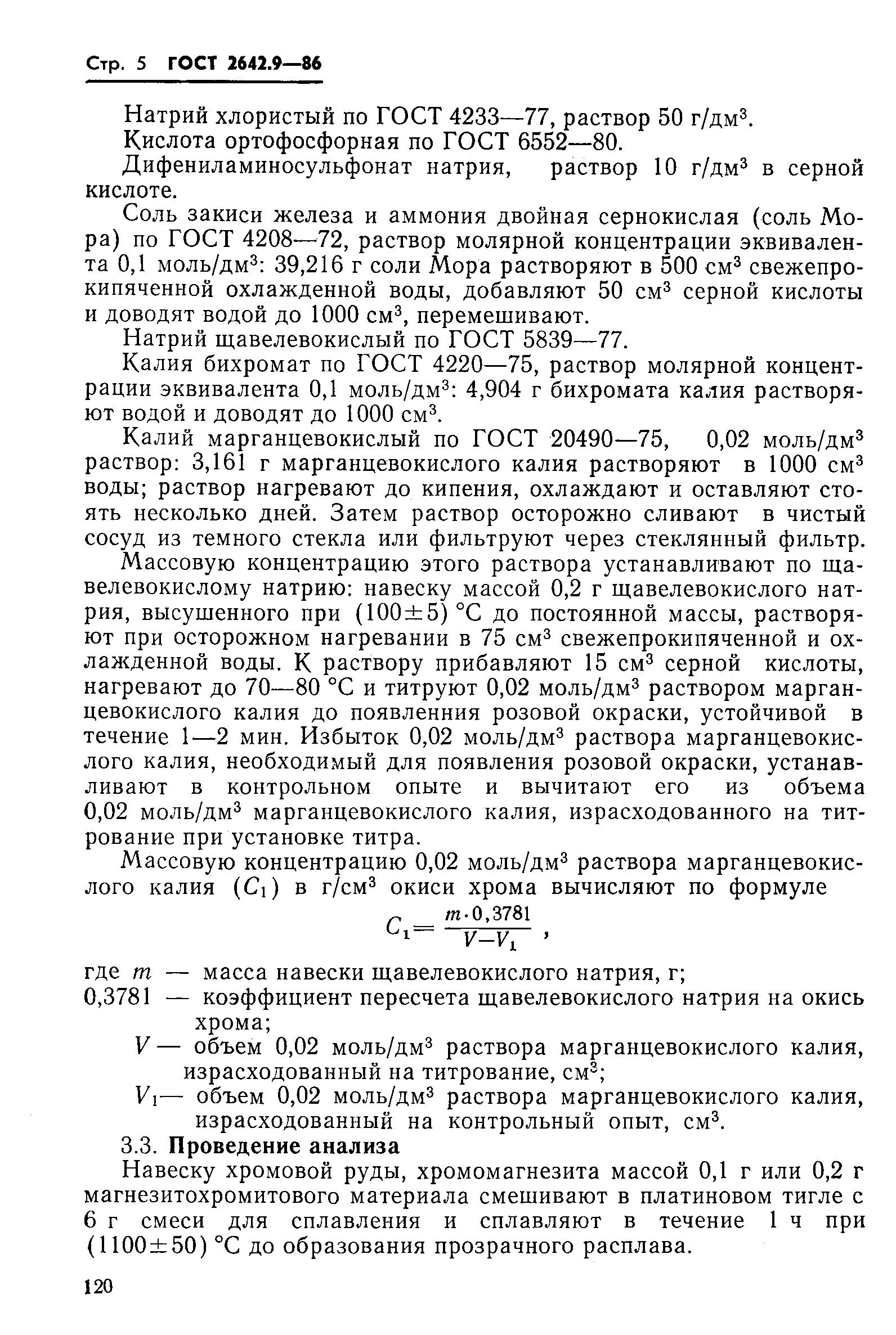 ГОСТ 2642.9-86. Страница 5