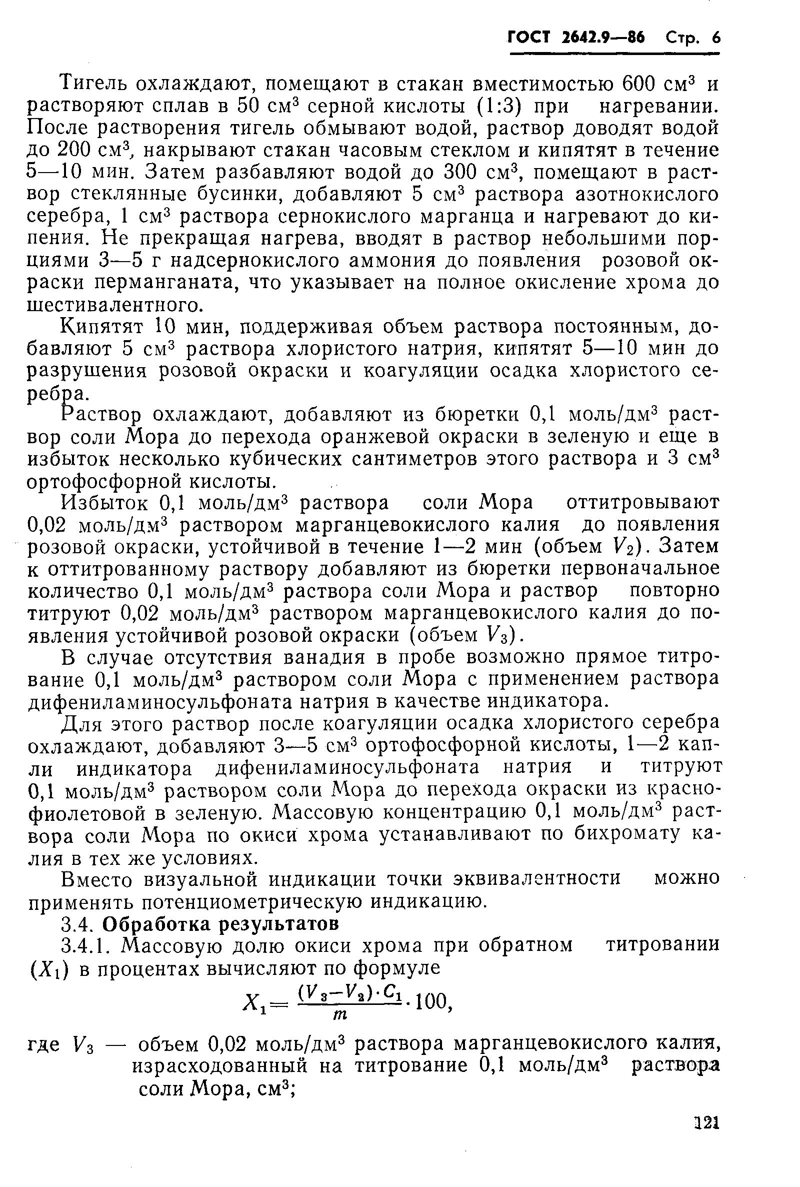 ГОСТ 2642.9-86. Страница 6