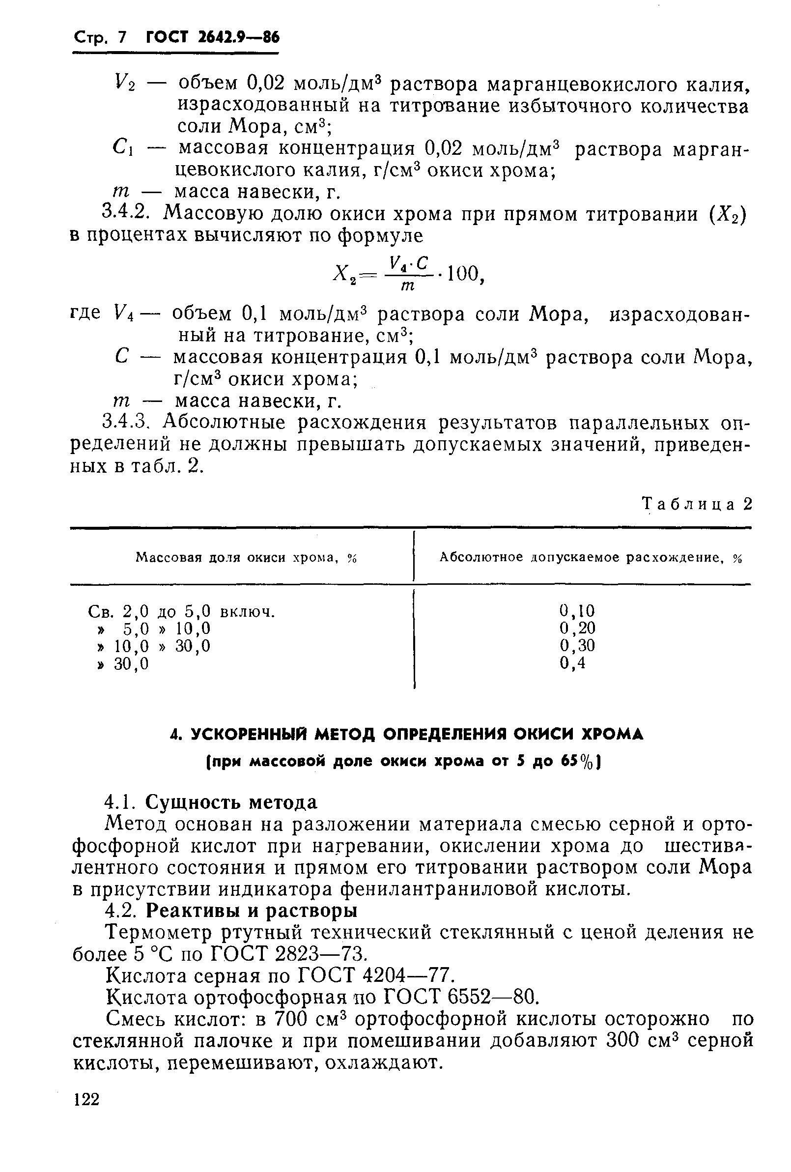 ГОСТ 2642.9-86. Страница 7