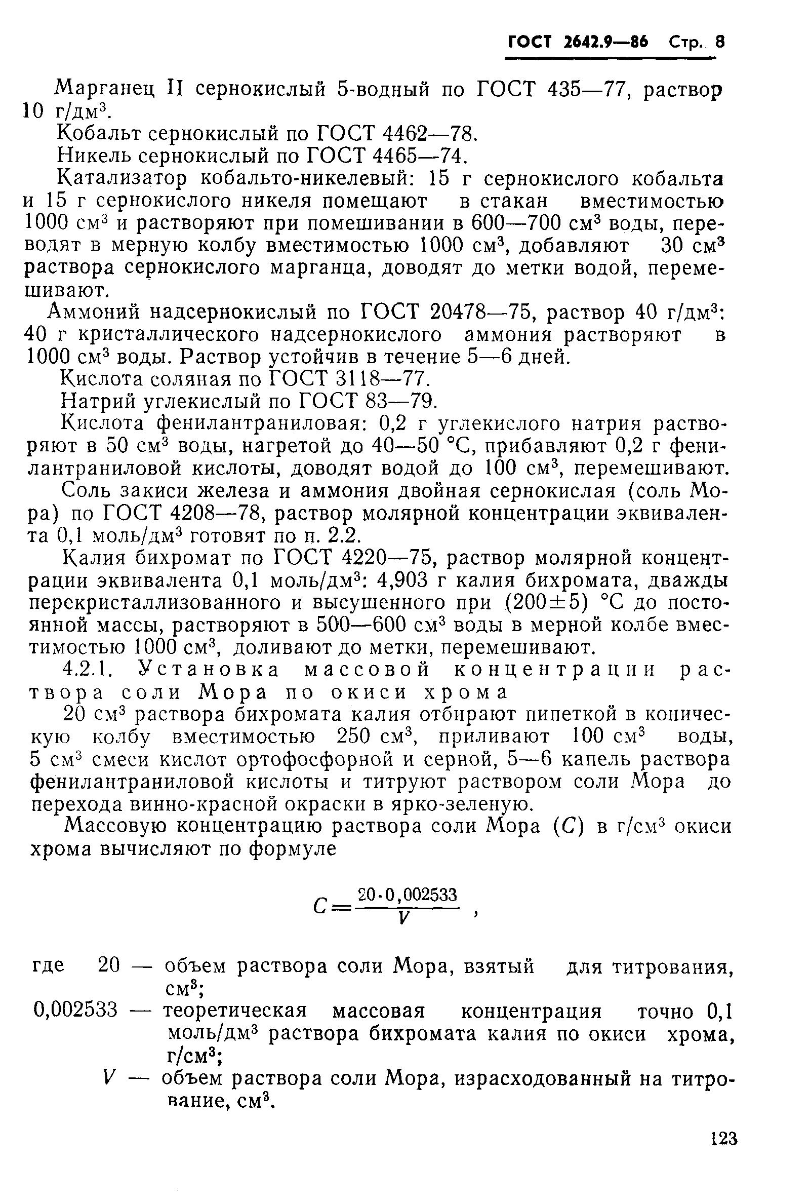 ГОСТ 2642.9-86. Страница 8