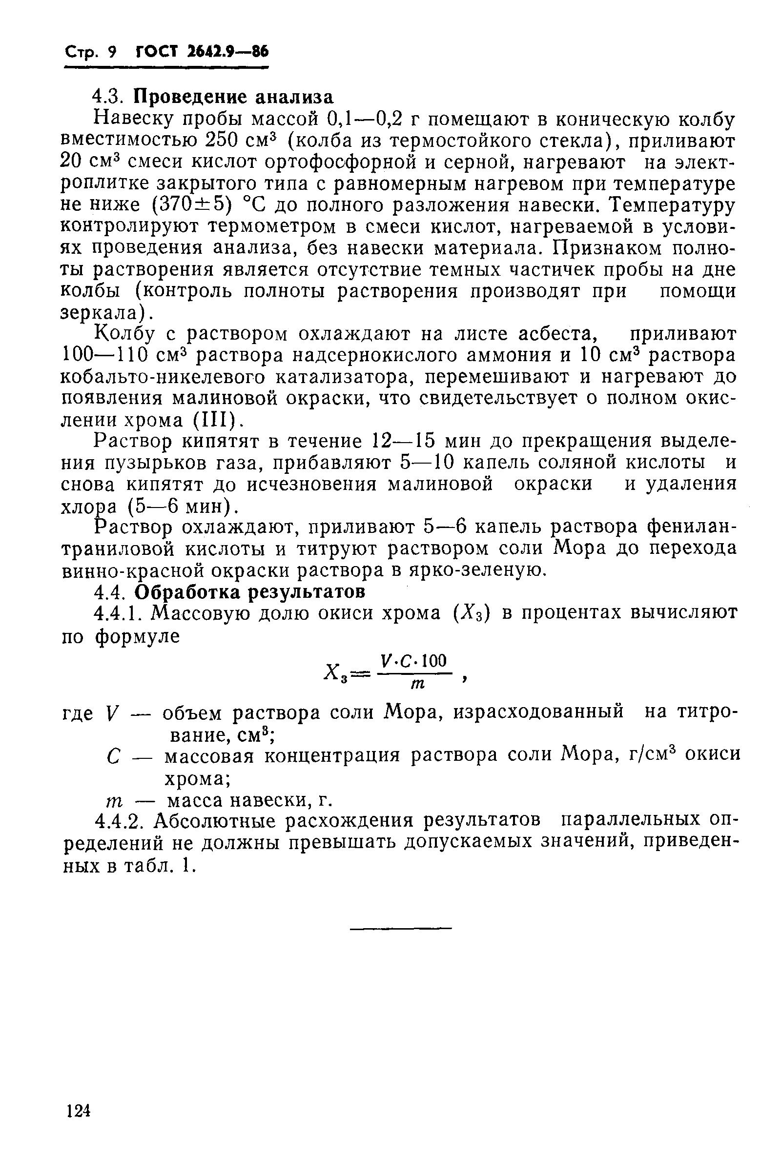 ГОСТ 2642.9-86. Страница 9