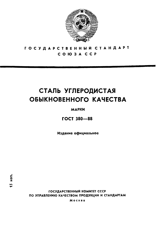 ГОСТ 380-88. Страница 1