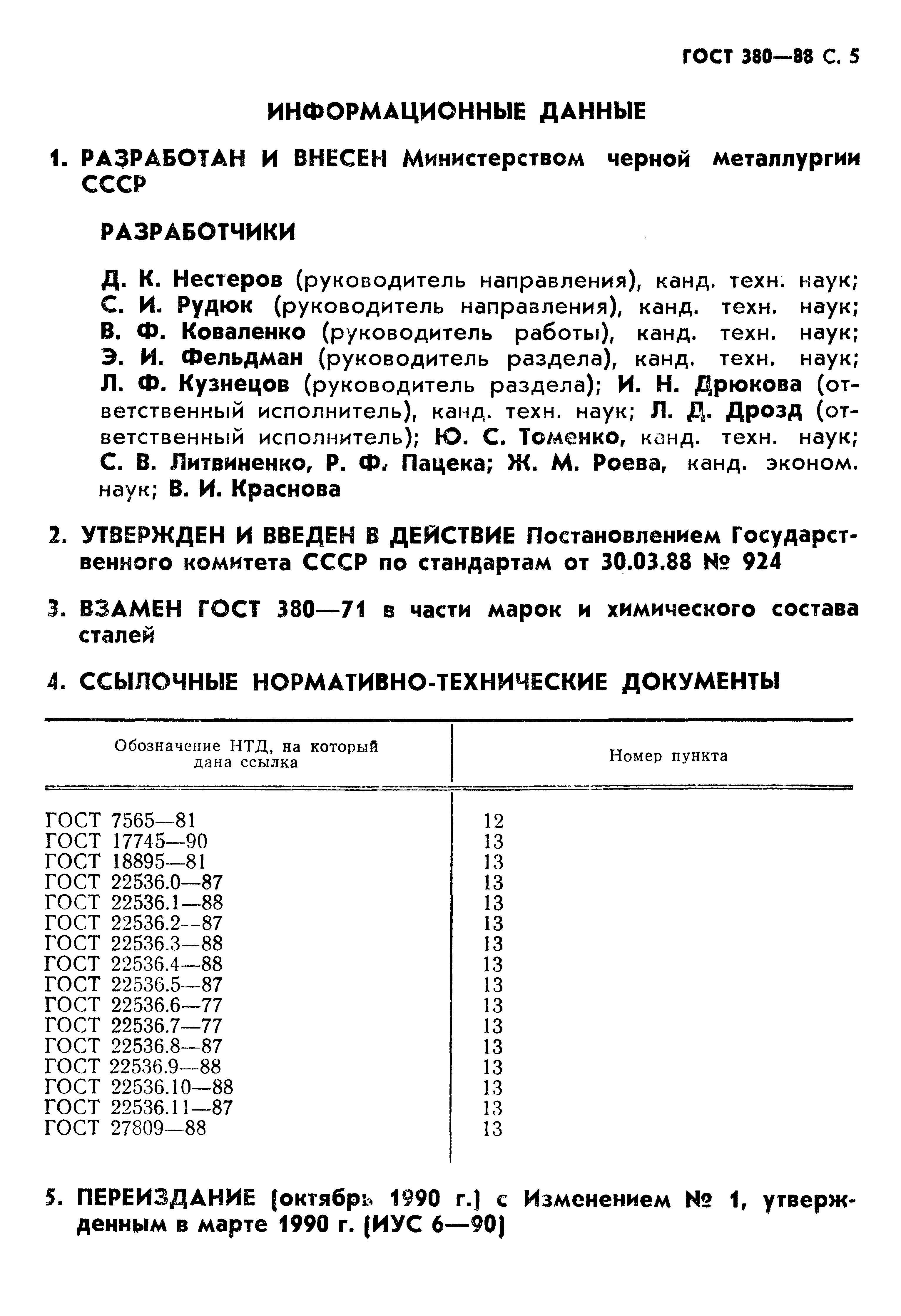 ГОСТ 380-88. Страница 6