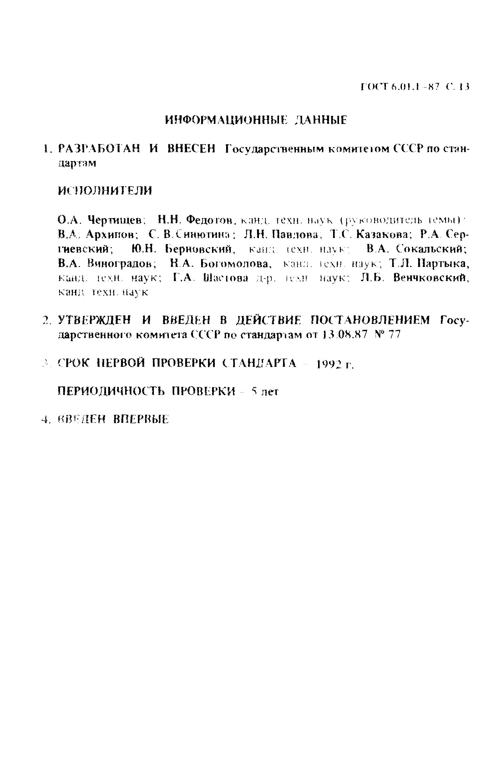 ГОСТ 6.01.1-87. Страница 14