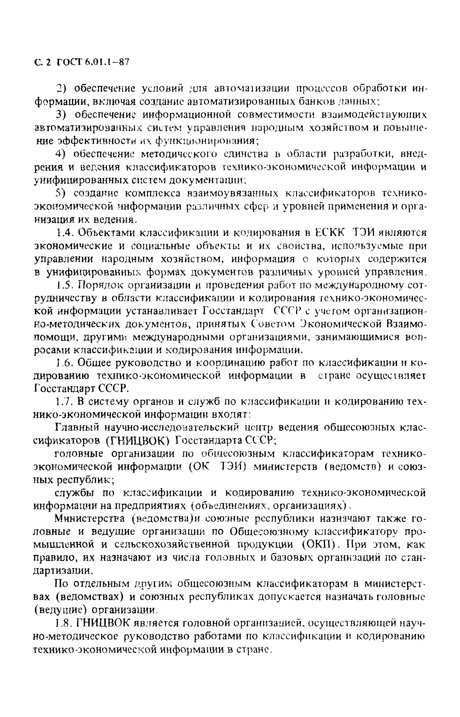 ГОСТ 6.01.1-87. Страница 3