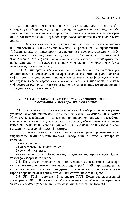ГОСТ 6.01.1-87. Страница 4