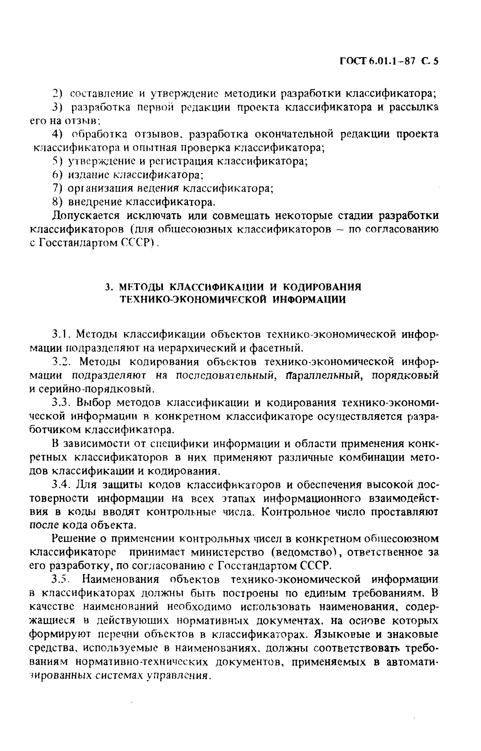 ГОСТ 6.01.1-87. Страница 6
