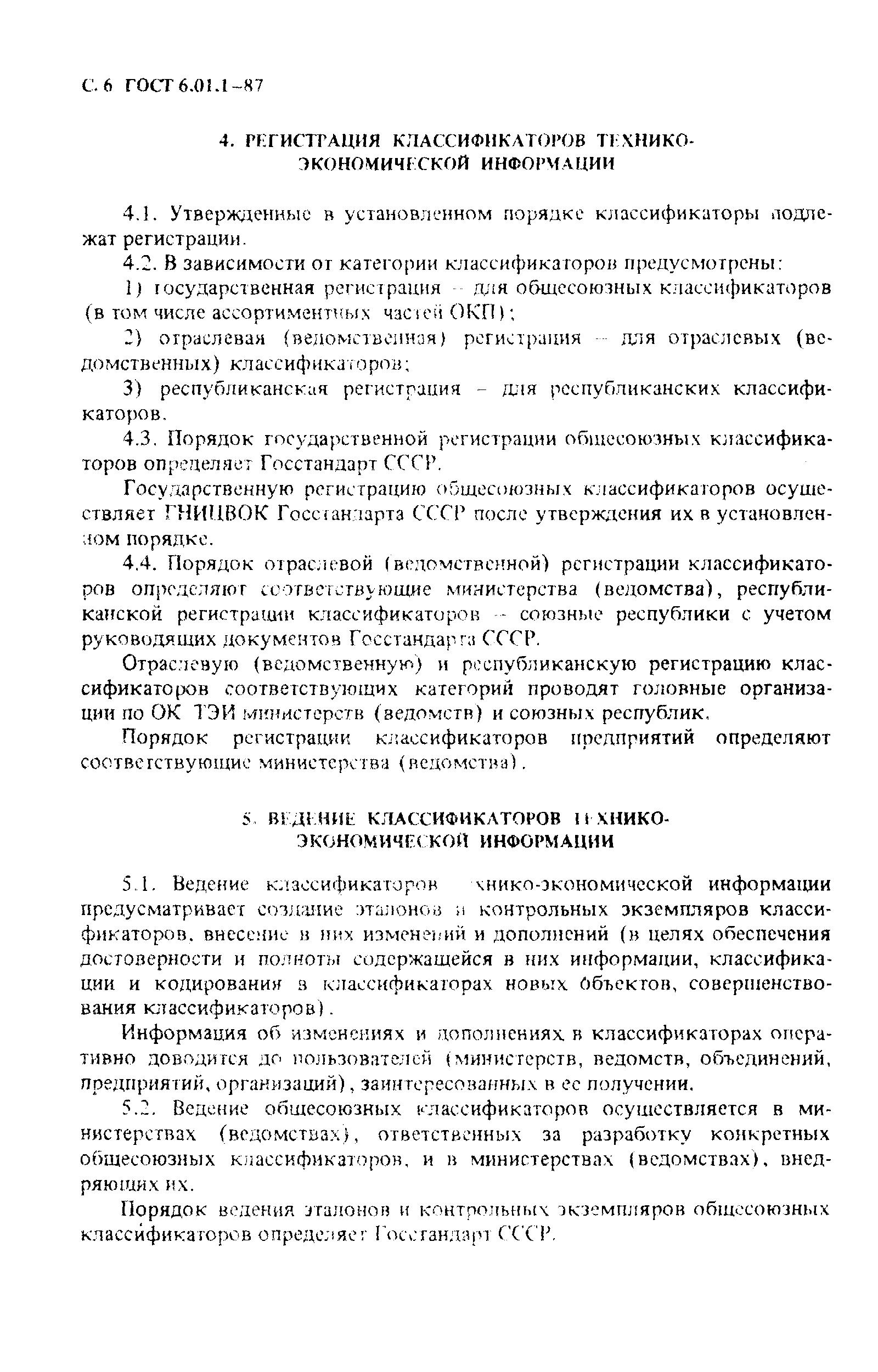 ГОСТ 6.01.1-87. Страница 7