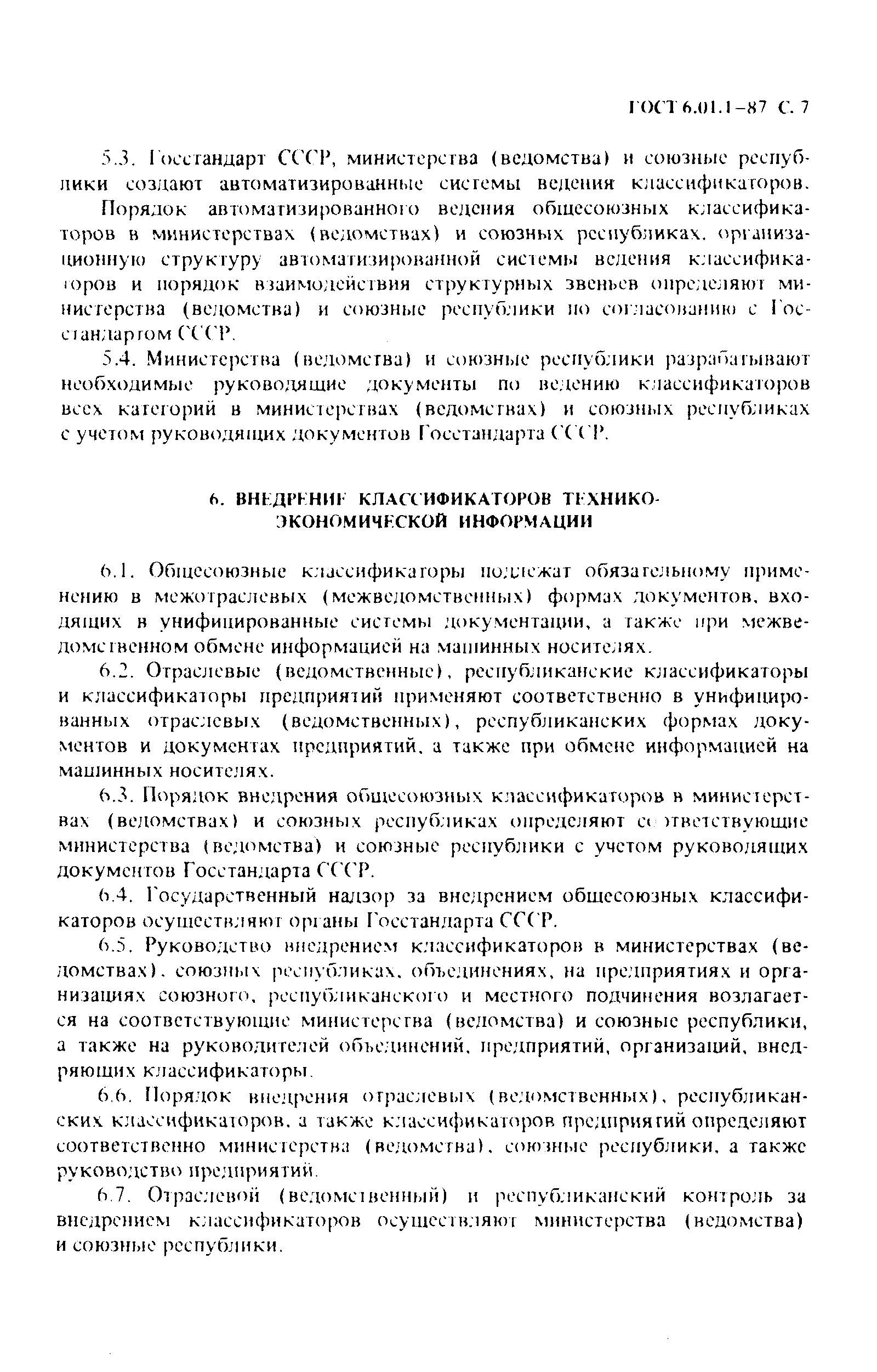ГОСТ 6.01.1-87. Страница 8