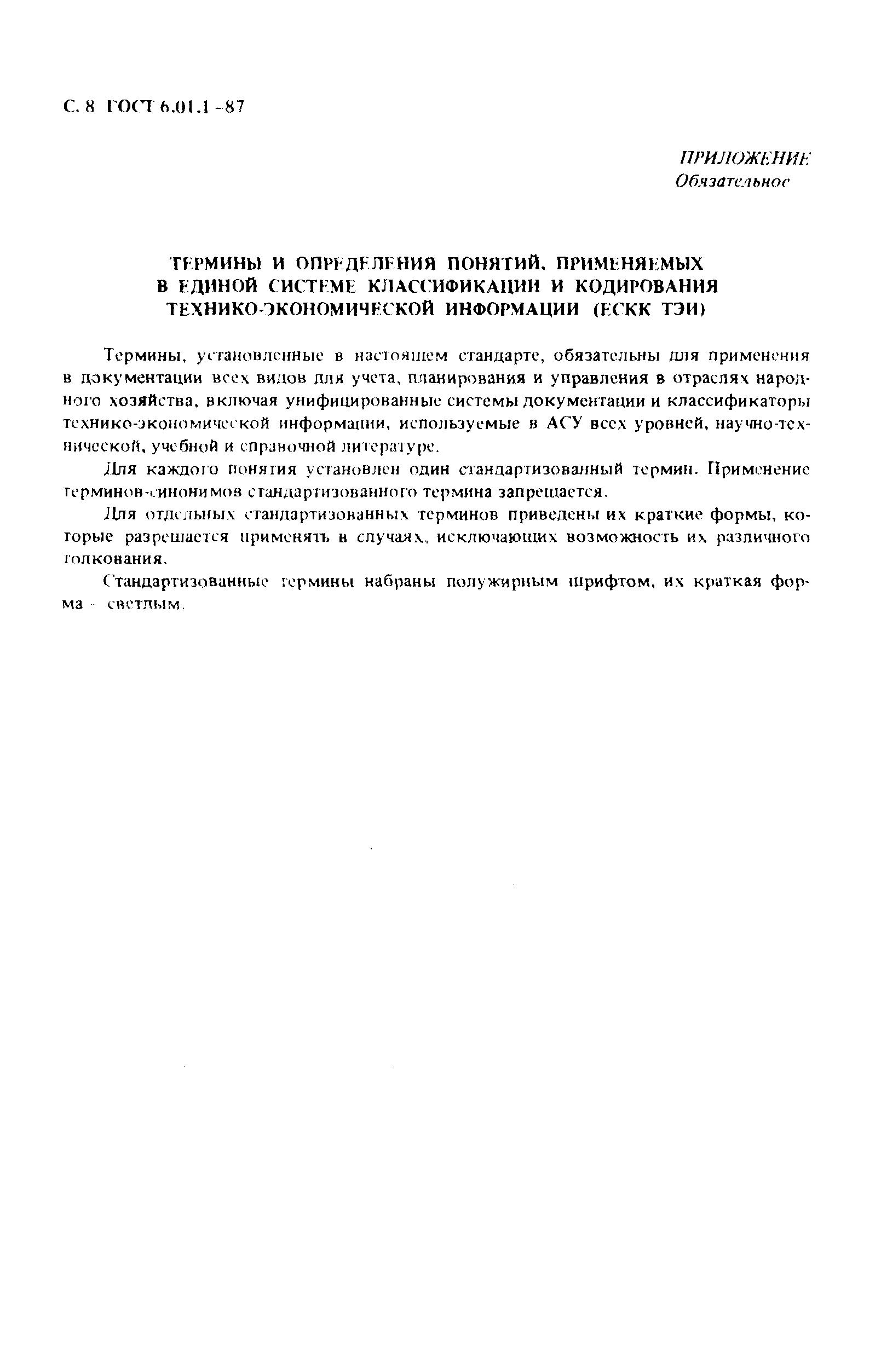 ГОСТ 6.01.1-87. Страница 9