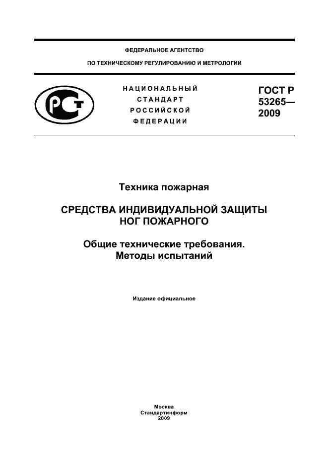 ГОСТ Р 53265-2009. Страница 1