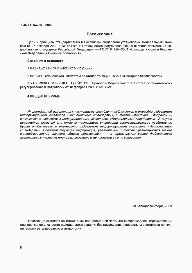 ГОСТ Р 53265-2009. Страница 2