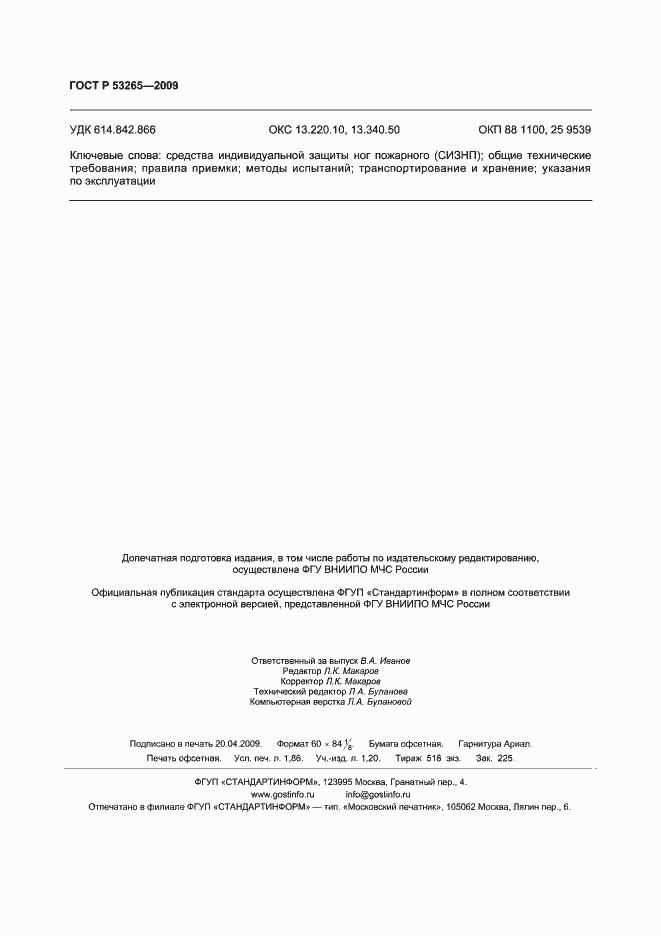 ГОСТ Р 53265-2009. Страница 15
