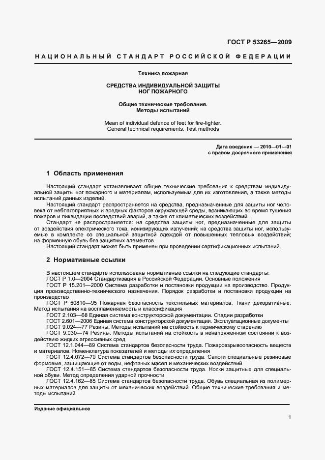 ГОСТ Р 53265-2009. Страница 4