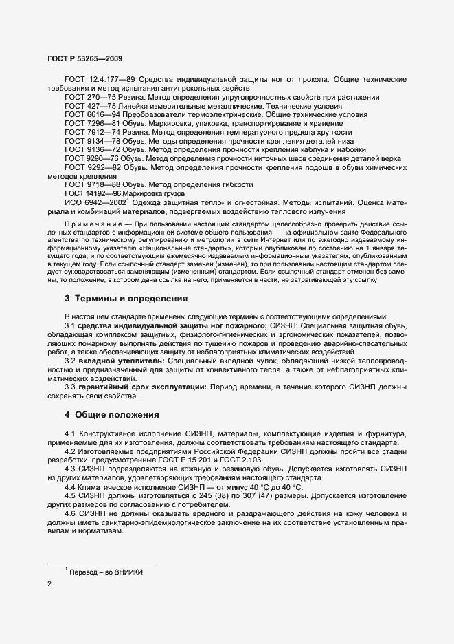 ГОСТ Р 53265-2009. Страница 5
