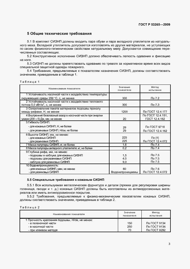 ГОСТ Р 53265-2009. Страница 6