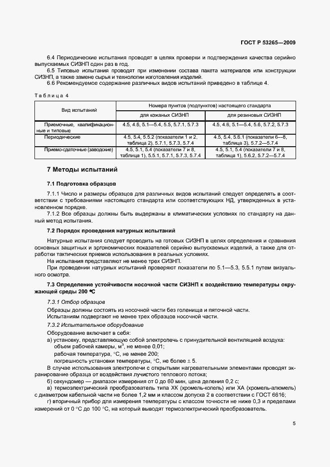 ГОСТ Р 53265-2009. Страница 8