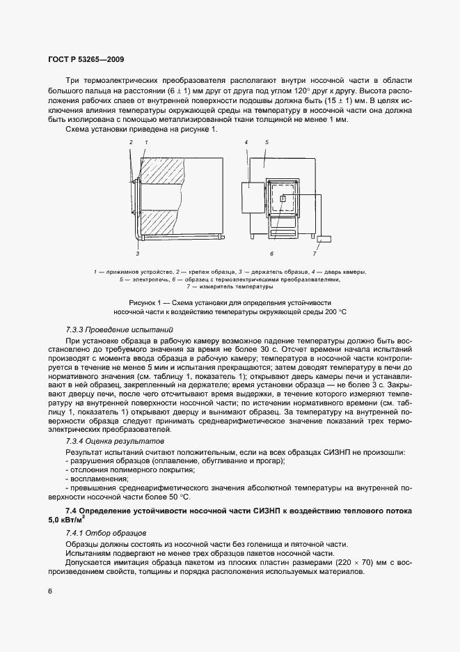 ГОСТ Р 53265-2009. Страница 9