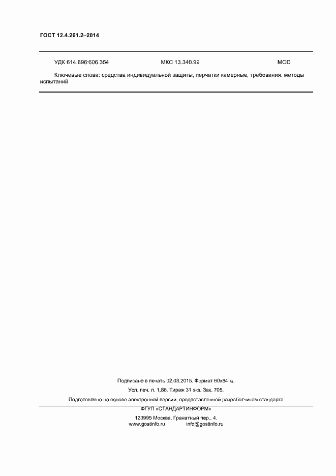 ГОСТ 12.4.261.2-2014. Страница 15