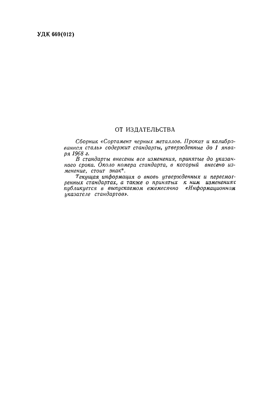 ГОСТ 3560-47. Страница 2
