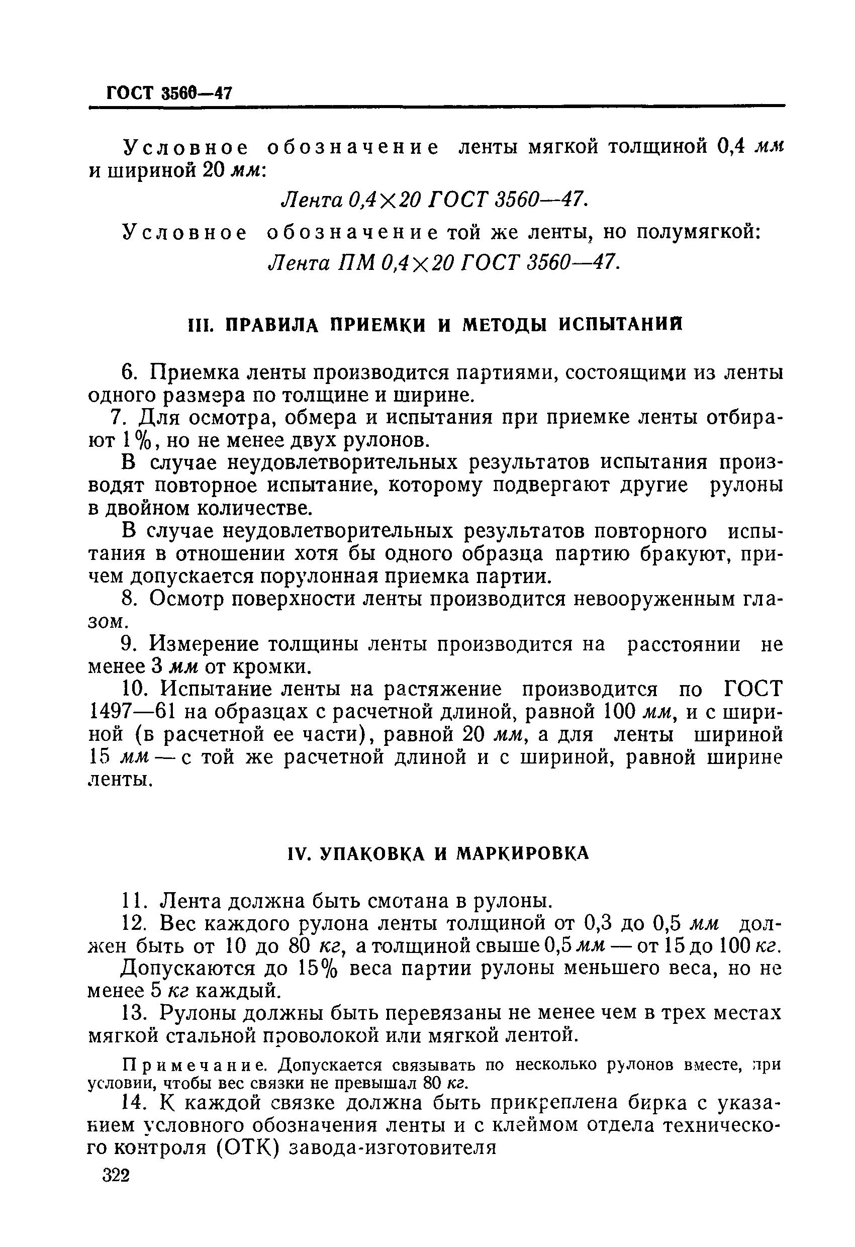 ГОСТ 3560-47. Страница 4