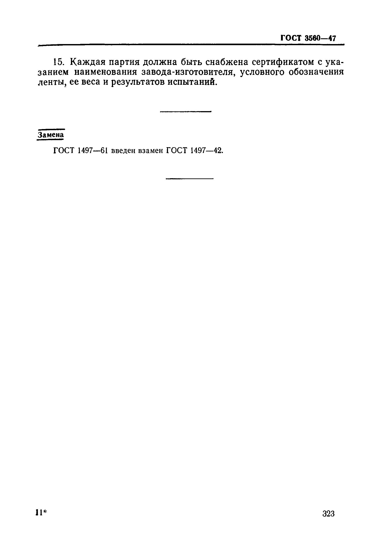 ГОСТ 3560-47. Страница 5