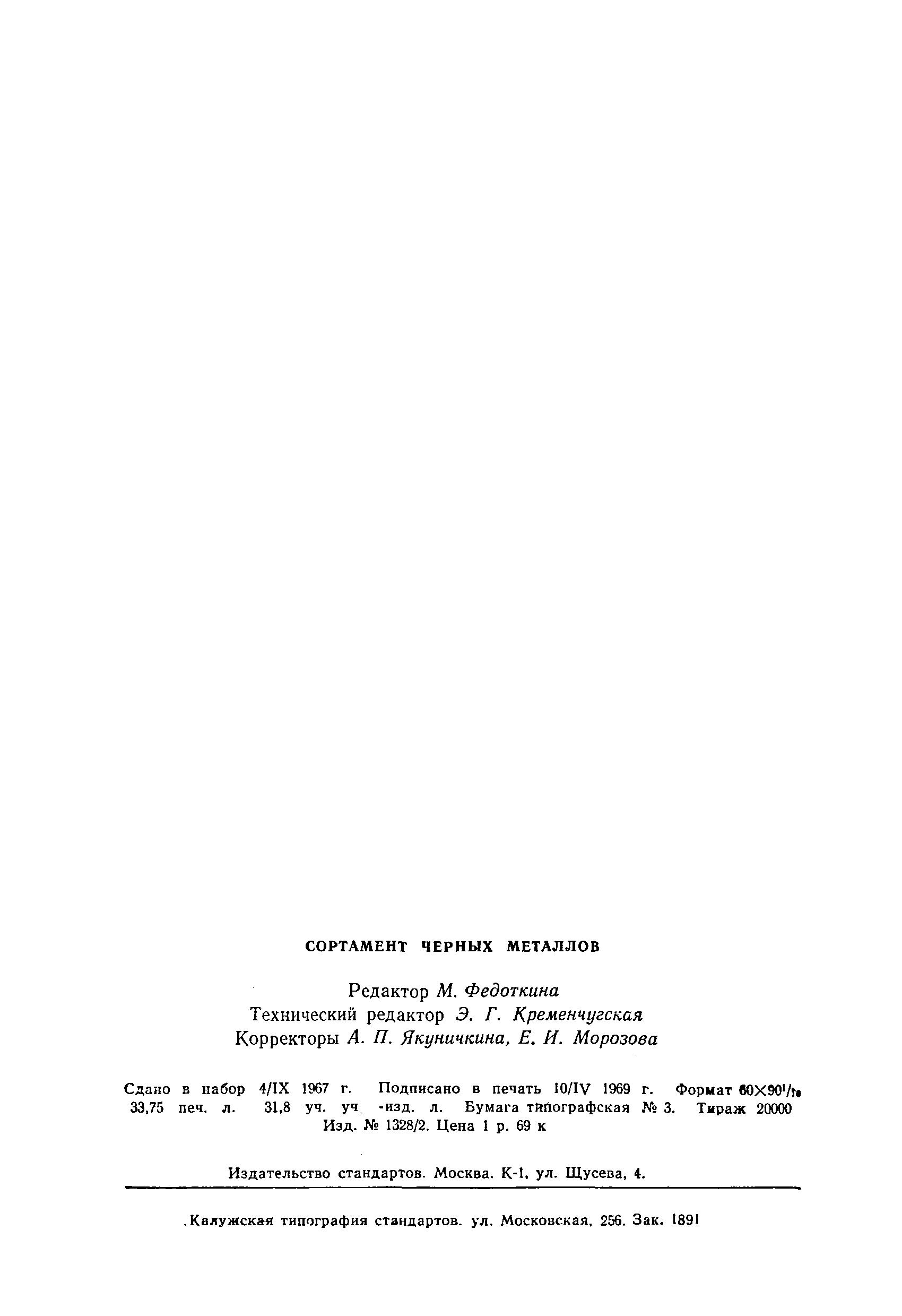 ГОСТ 3560-47. Страница 6