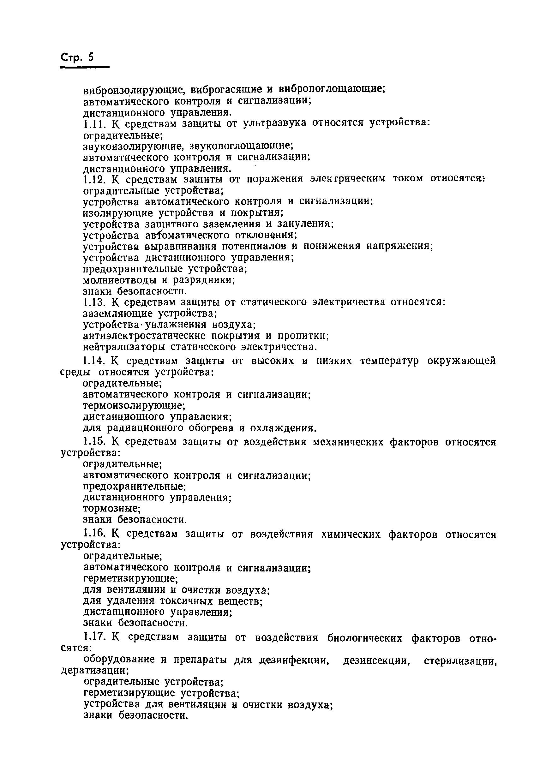 ГОСТ 12.4.011-75. Страница 6