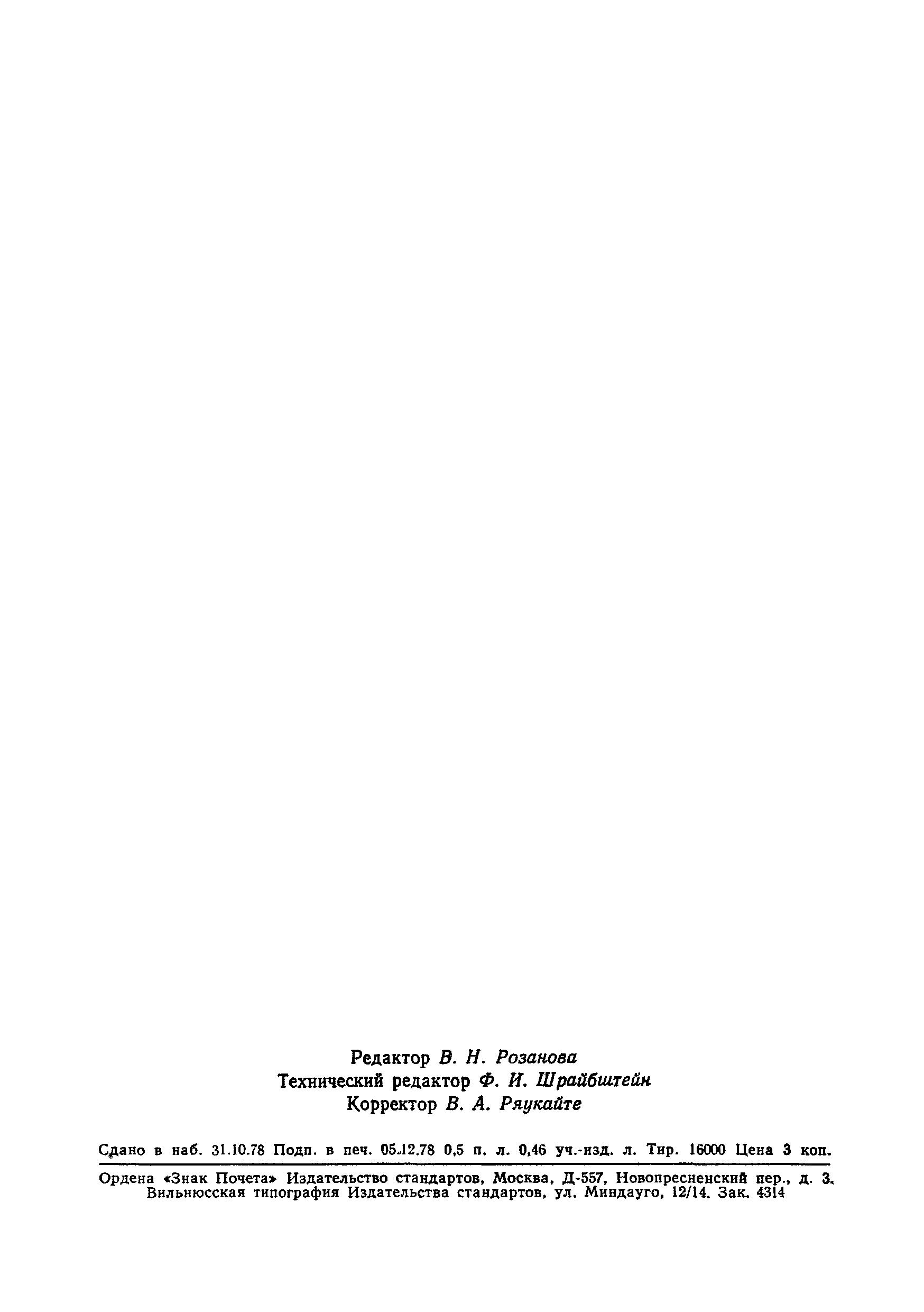 ГОСТ 12.4.011-75. Страница 8