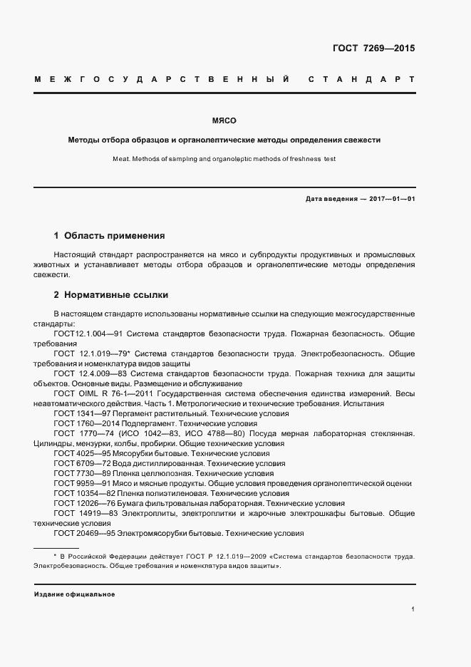 ГОСТ 7269-2015. Страница 3