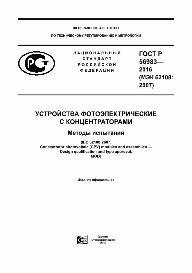 ГОСТ Р 56983-2016. Страница 1