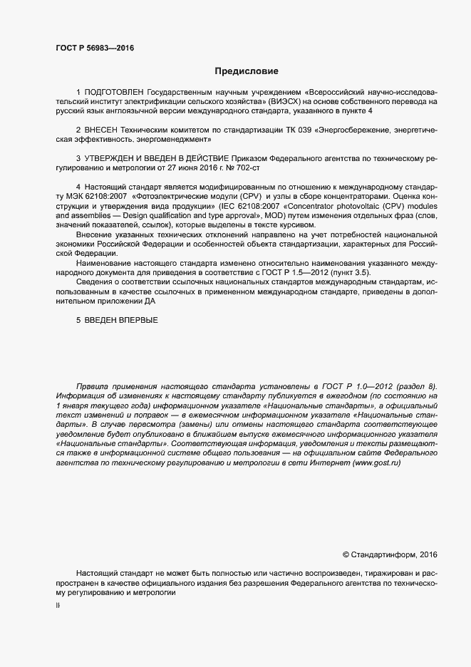 ГОСТ Р 56983-2016. Страница 2