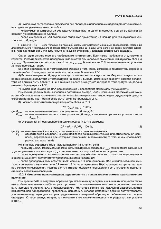 ГОСТ Р 56983-2016. Страница 16