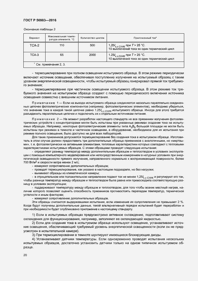 ГОСТ Р 56983-2016. Страница 23