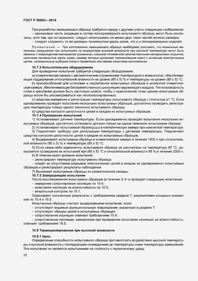 ГОСТ Р 56983-2016. Страница 25