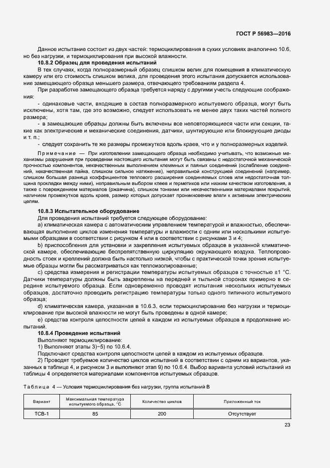 ГОСТ Р 56983-2016. Страница 26