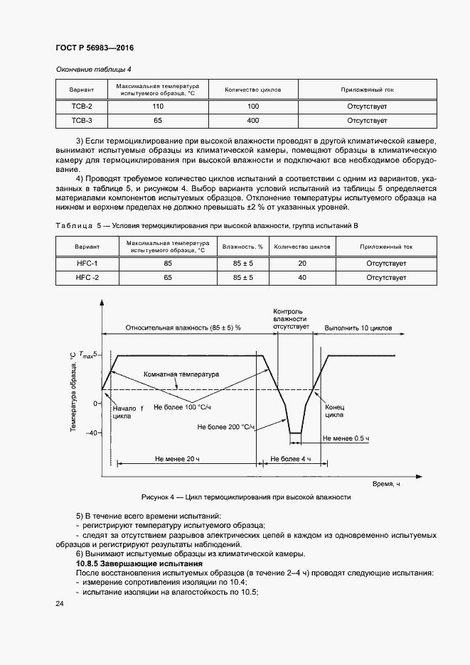 ГОСТ Р 56983-2016. Страница 27