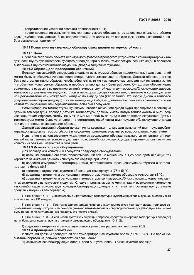 ГОСТ Р 56983-2016. Страница 30