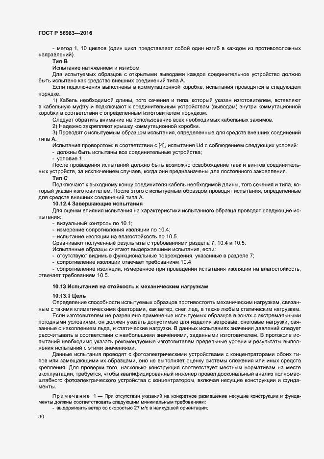 ГОСТ Р 56983-2016. Страница 33