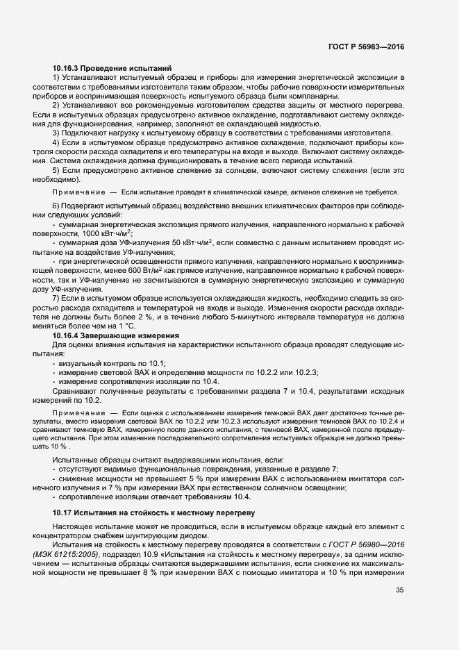 ГОСТ Р 56983-2016. Страница 38