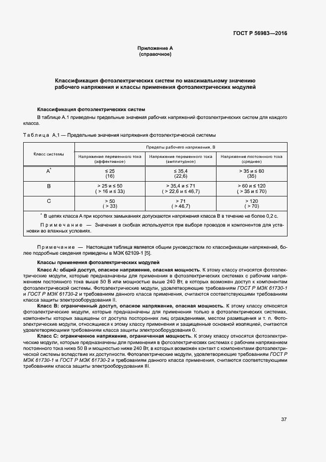 ГОСТ Р 56983-2016. Страница 40
