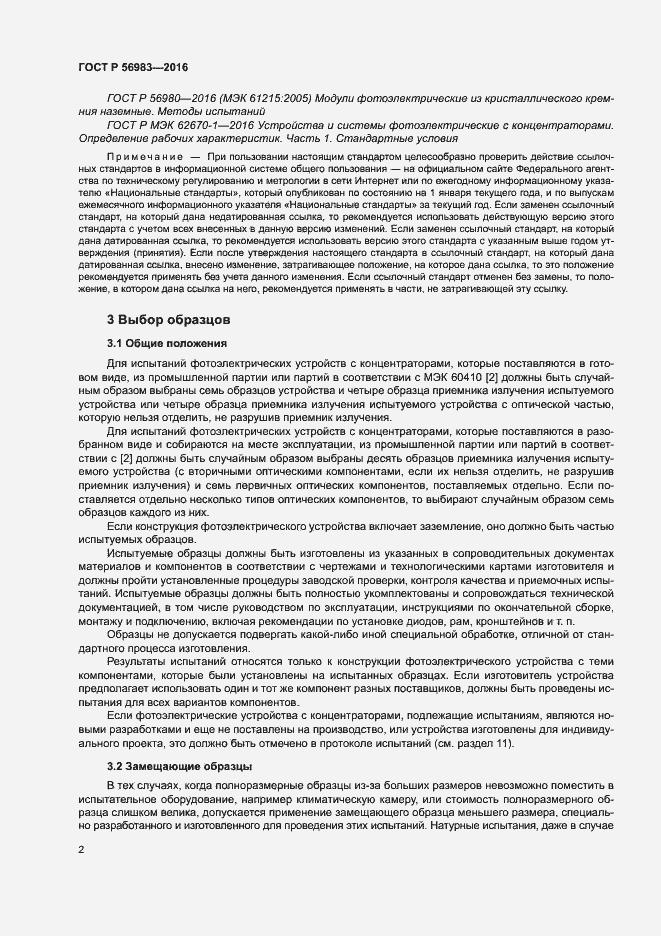 ГОСТ Р 56983-2016. Страница 5