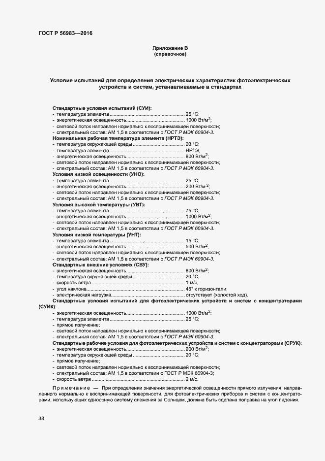 ГОСТ Р 56983-2016. Страница 41