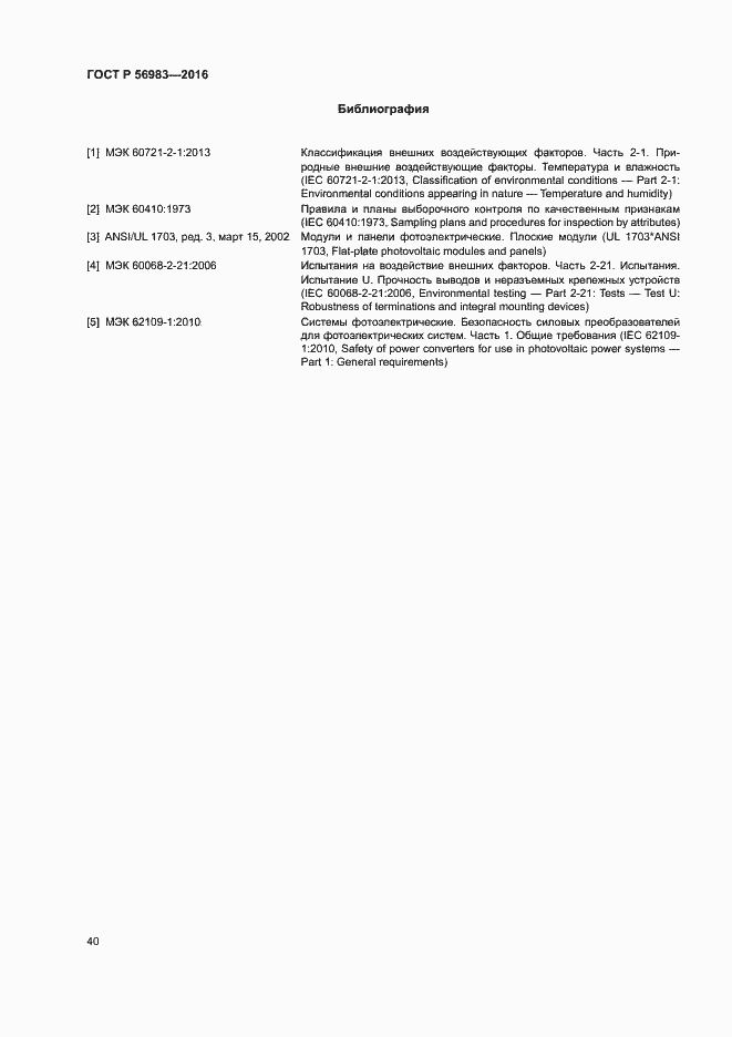 ГОСТ Р 56983-2016. Страница 43