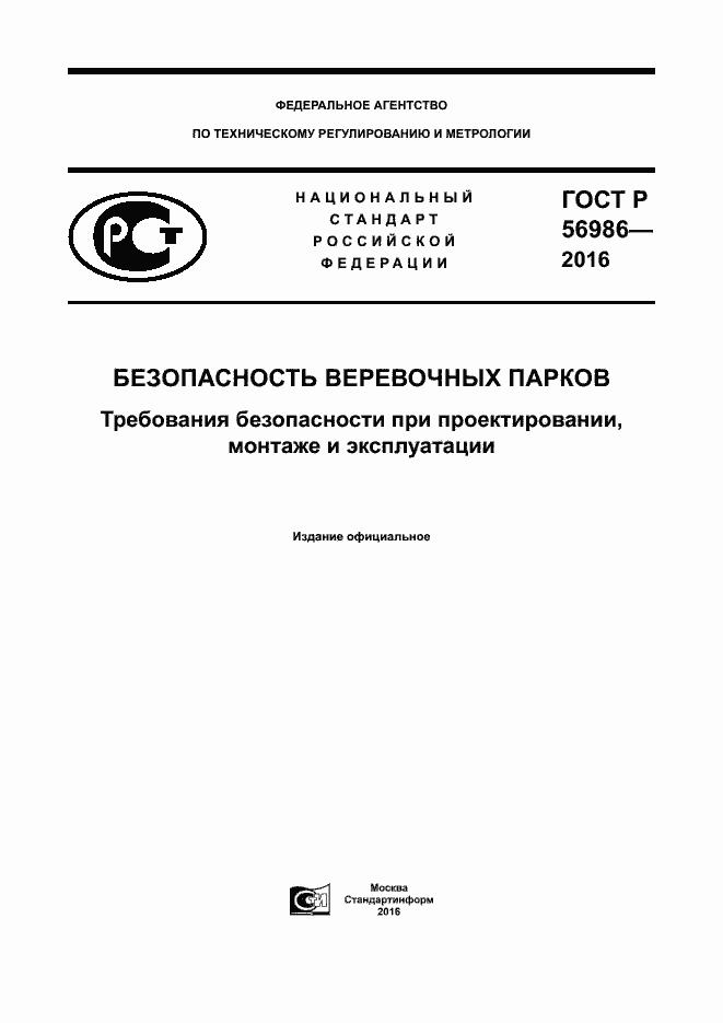 ГОСТ Р 56986-2016. Страница 1