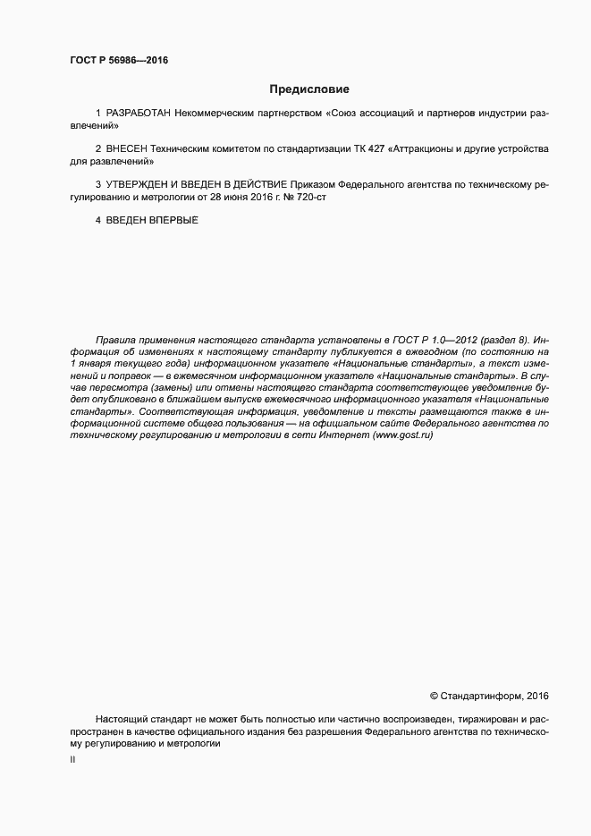 ГОСТ Р 56986-2016. Страница 2