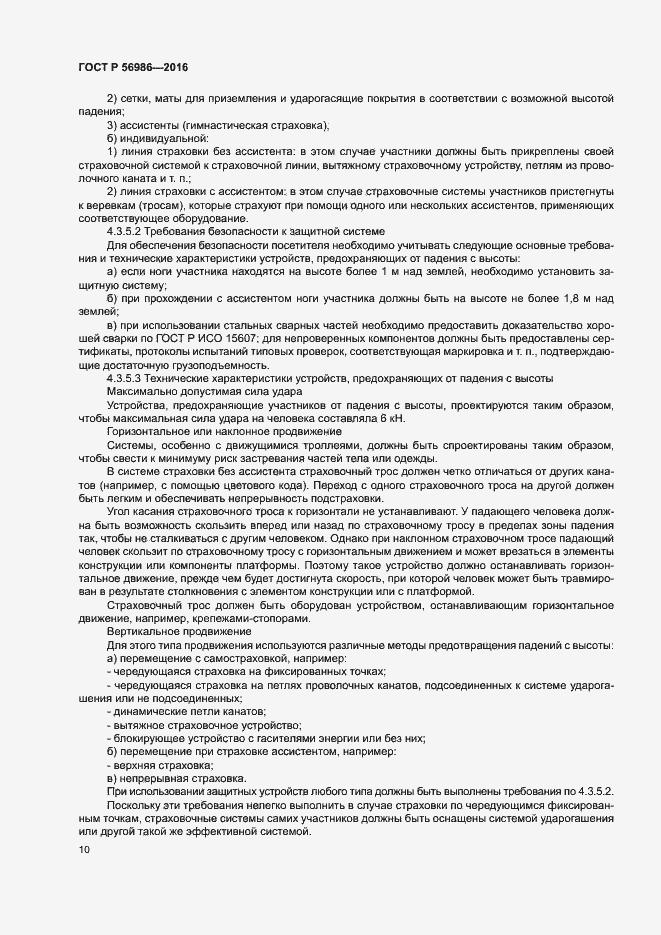ГОСТ Р 56986-2016. Страница 14
