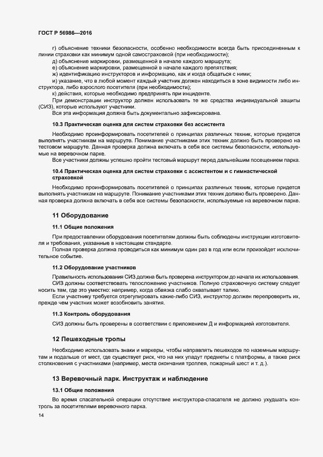 ГОСТ Р 56986-2016. Страница 18