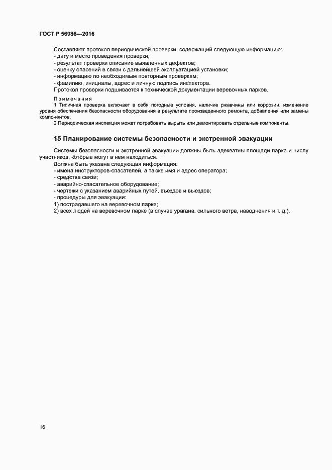 ГОСТ Р 56986-2016. Страница 20