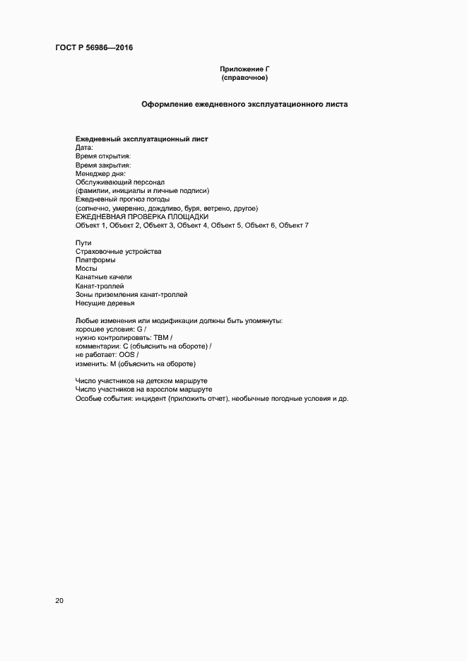 ГОСТ Р 56986-2016. Страница 24